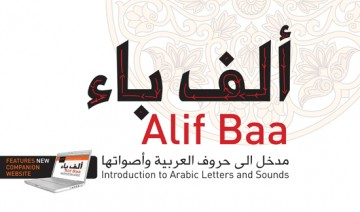 Alif Baa 3a edición